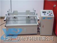 模拟运输振动试验台 YSMNT