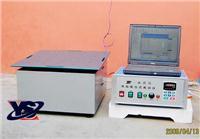 振动台,振动试验台   YSZD