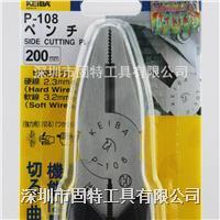 P-108钢丝钳 日本马牌KEIBA 8寸电工平咀钳老虎钳平口钳原装正品