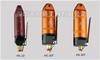 台湾快取QUICHER气剪 S2 S20 S4 S5 FD5 S7P HS-3 HS-5 HS-10 HS-20 HS-30