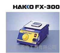 FX-300熔锡炉日本白光HAKKO锡炉 FX-300