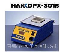 FX-301B熔锡炉日本白光HAKKO无铅锡炉 FX-301B
