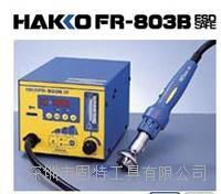 FR-803B SMD拔放台 IC拆焊台热风枪日本白光HAKKO FR-803B