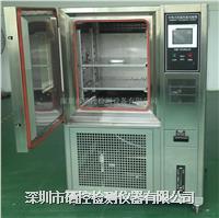 恒温恒湿机,恒温恒湿试验机 XK-CTS225