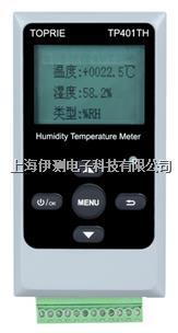 医药GSP温湿度监控系统 TP400无显示系列,TP401带显示系列,TP3000系列