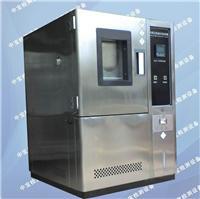恒温恒湿检测设备/恒温恒湿试验箱