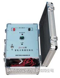 雷電計數器校驗儀