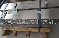 SUS631钢板 17-4PH,IN718,INX750,GH145