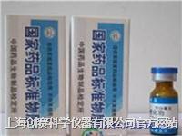 积雪草苷Asiaticoside,标准品