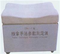 智能型推拿手法測定儀|上海红杏视频在线播放网址科教設備有限公司  TPA-2