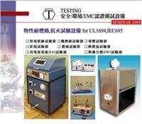 TESTING 產品目錄