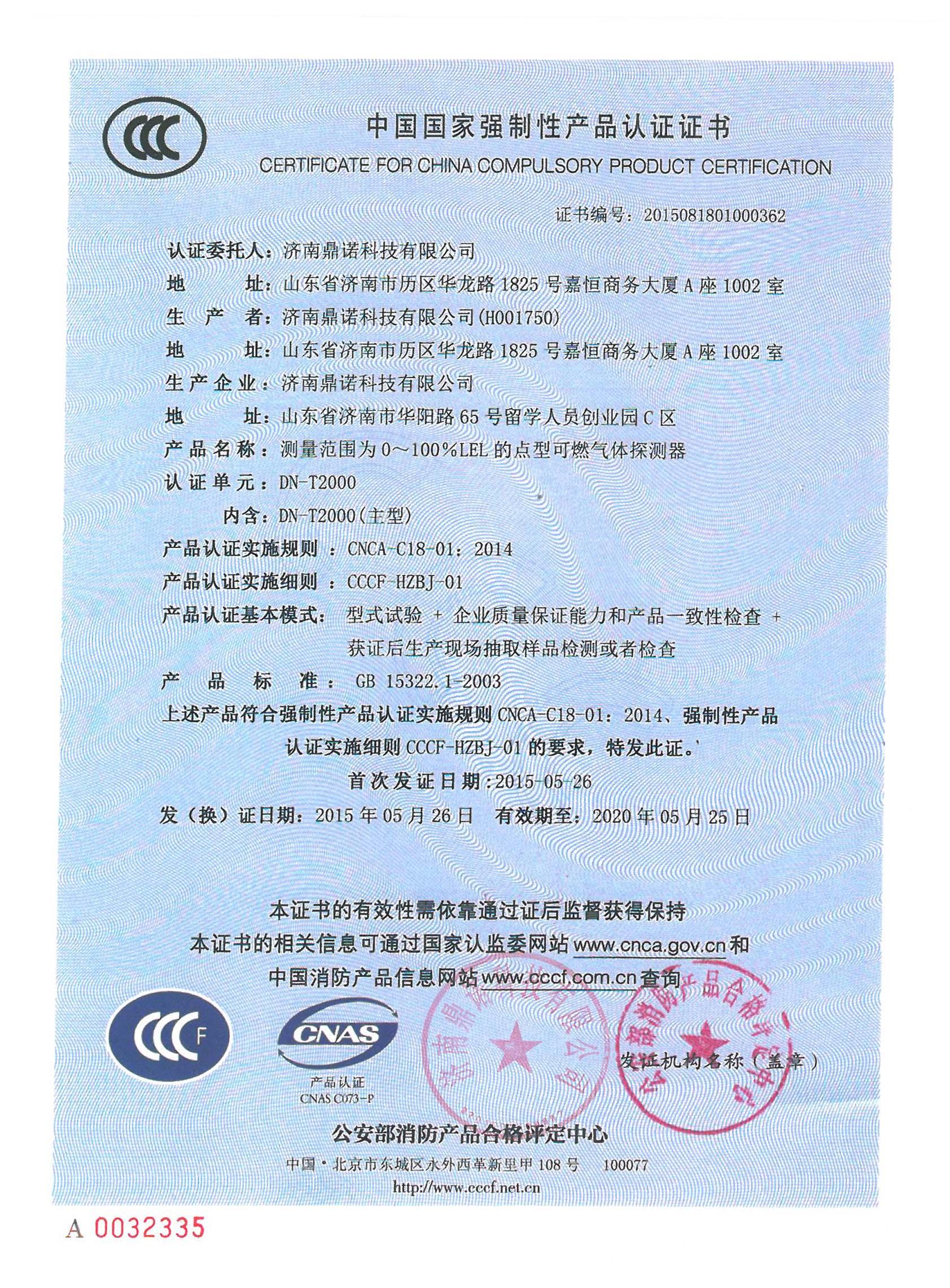 DN-T2000探測器型強制產品認證證書