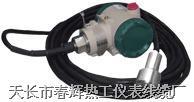 601/602系列電感式液位變送器  601/602