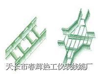 梯級式橋架 XQJ-T