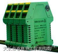 SWP8083-EX熱電阻輸入隔離式安全柵 SWP8083-EX