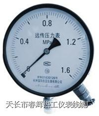 電阻式遠傳壓力表 YTZ-150 YNTZ-100/150