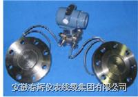 雙法蘭液位變送器 EET-3000