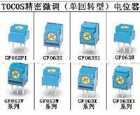 GF063系列微调电位器