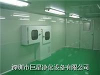 無塵室隔離箱 **凈化-凈化行業開拓者