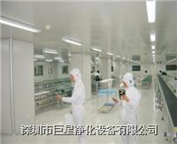 化妝品行業凈化工程 **凈化-化妝品行業凈化工程
