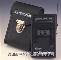 ACL-350靜電測試儀 巨星凈化