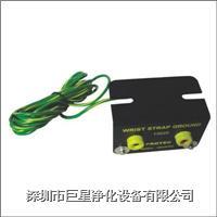 L型防靜電插座 **凈化-L型防靜電插座