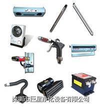 除靜電產品 巨星凈化-除靜電產品