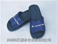 防靜電拖鞋 **-防靜電拖鞋