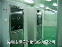 深圳風淋室,廈門風淋室,東莞風淋室,四川風淋室,成都風淋室 **-風淋室