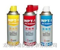 WPT-1着色渗透探伤剂 美柯达WPT-1超高灵敏度着色渗透探伤剂
