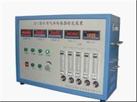 JZ-1型礦用氣體傳感器檢定裝置 JZ-1