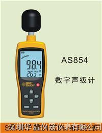AS854數字聲級計 AS854數字聲級計