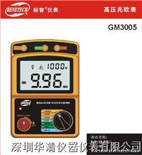 GM3005 GM3007高壓兆歐表 GM3005 GM3007