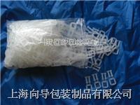 塑料打包扣 XD