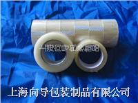 封口膠 上海向導包裝公司  封口膠