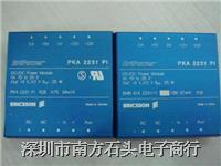 PKA2232C、PKC2121PI愛立信電源模塊現貨 PKA2232C