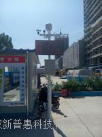 陕西西安扬尘监测仪器厂家 新普惠自主定制各种扬尘监测仪器 PHYC100