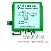 供应信号调理模块( 二线制工业仪表隔离配电模块)