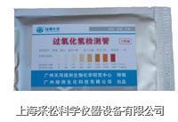 過氧化氫檢測管 LZ-CO107,5mg/L