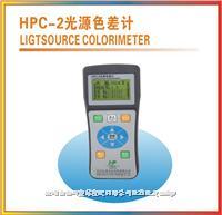 HPC-2光源色差計