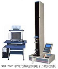單臂式微機控制電子萬能試驗機 WDW-200N
