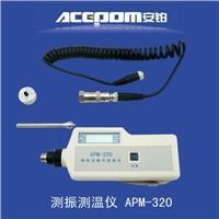 安鉑測振測溫儀 APM-320