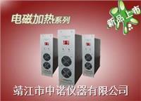注塑機/拉絲機/擠出機/造粒機電磁加熱器 HSD-30