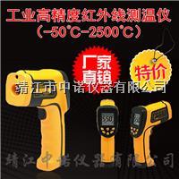 安鉑紅外線測溫儀 ST-18/ST-20/ST-60/ST-60+/ST-80/