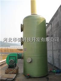 硫化氢高效喷淋吸收塔 齐全