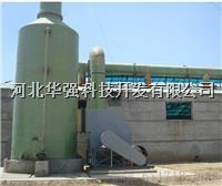 酸洗厂用废气吸收塔/ 齐全