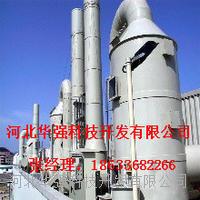 制药行业废气净化成套设备 齐全