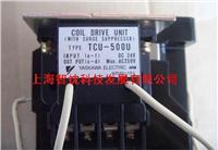 安川接觸器線圈單元TCU-500U