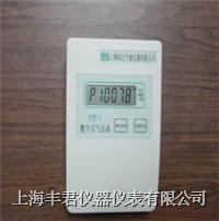 FYP-1數字式氣壓表 FYP-1