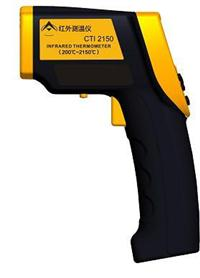 CTI2150红外线测温仪(喜乐游官网专用型)